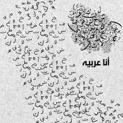 10 Awesome Arabic Letter and Ornaments Photoshop Brushes