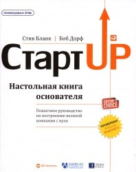 Start-up: A Resource Book of The Founder